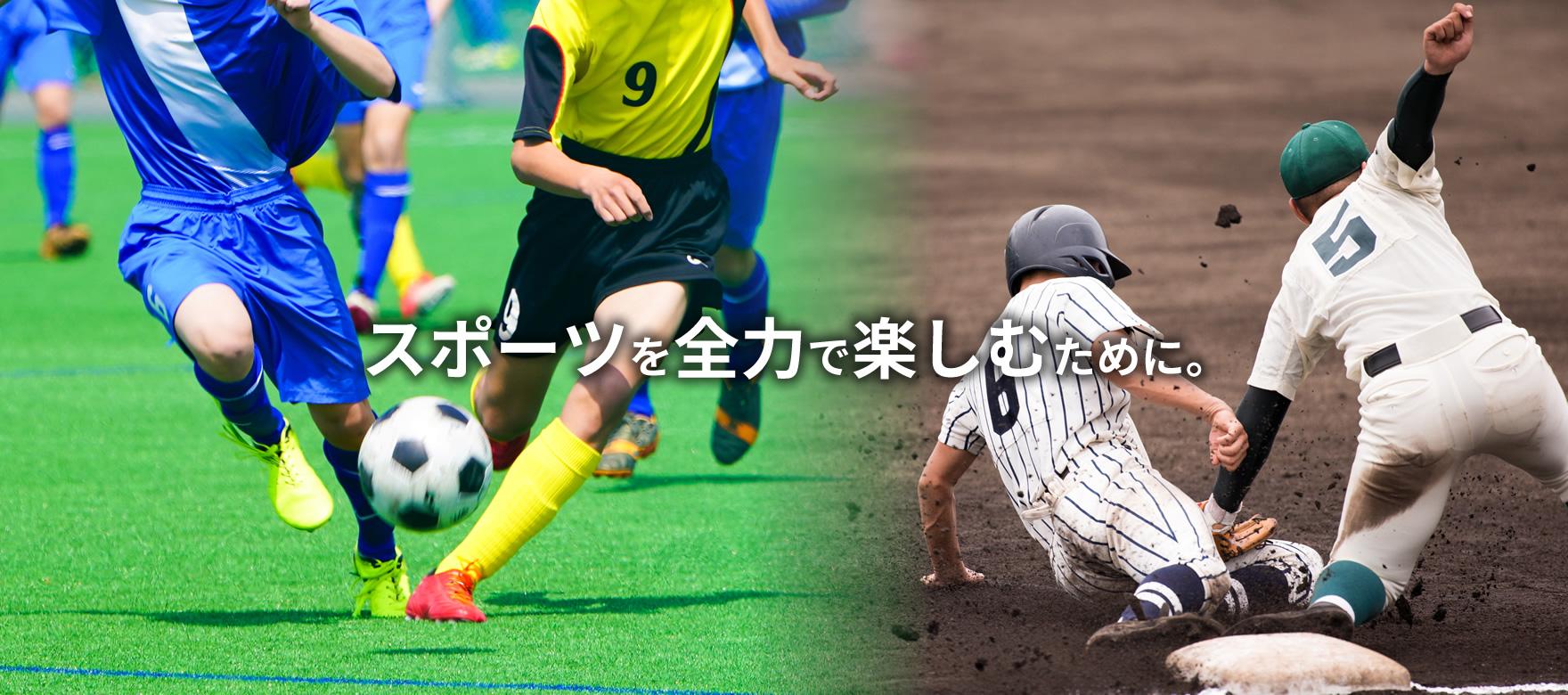 スポーツを全力で楽しむために
